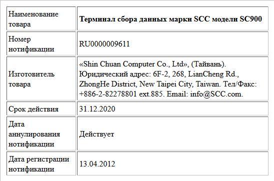 Терминал сбора данных марки SCC модели SC900