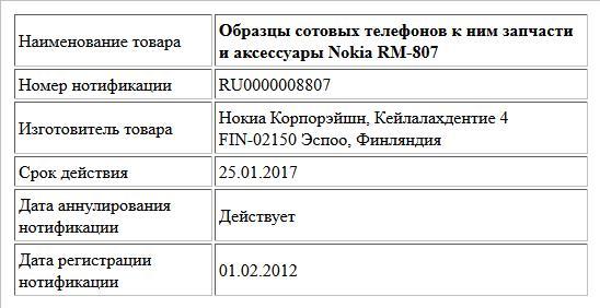Образцы сотовых телефонов к ним запчасти и аксессуары Nokia RM-807