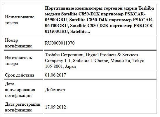 Портативные компьютеры торговой марки Toshiba модели Satellite C850-D1K партномер PSKCAR-05900GRU, Satellite C850-D4K партномер PSKCAR-06T00GRU, Satellite C850-D2K партномер PSKCER-02G00URU, Satellite...