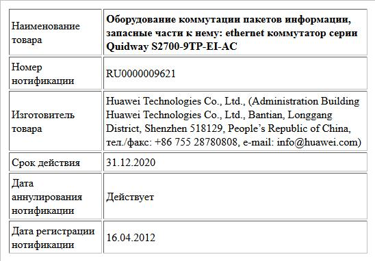 Оборудование коммутации пакетов информации, запасные части к нему: ethernet коммутатор серии Quidway S2700-9TP-EI-AC