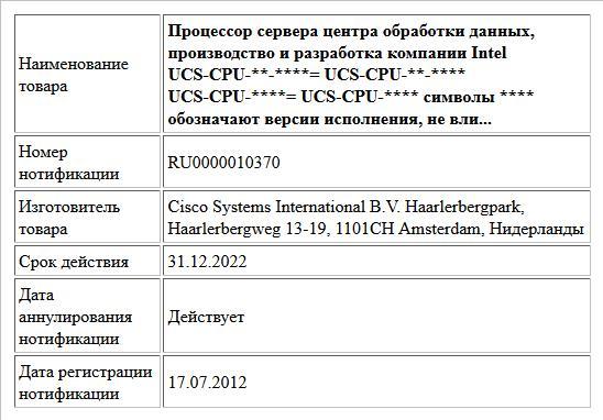 Процессор сервера центра обработки   данных, производство и разработка компании Intel  UCS-CPU-**-****=  UCS-CPU-**-****  UCS-CPU-****=  UCS-CPU-****  символы **** обозначают версии исполнения, не вли...