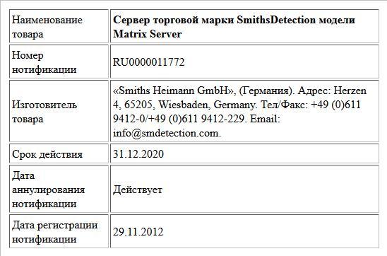 Сервер торговой марки SmithsDetection модели Matrix Server