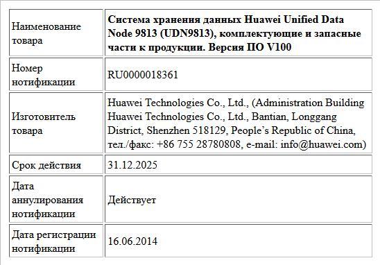 Система хранения данных Huawei Unified Data Node 9813 (UDN9813), комплектующие и запасные части к продукции. Версия ПО V100