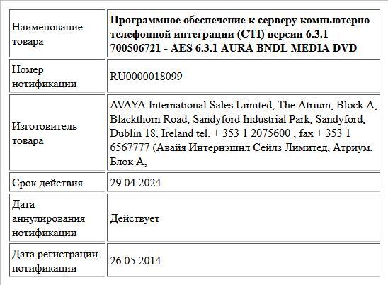 Программное обеспечение к серверу компьютерно-телефонной интеграции (CTI) версии 6.3.1 700506721 - AES 6.3.1 AURA BNDL MEDIA DVD