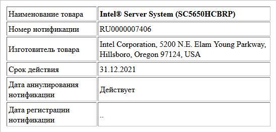 Intel® Server System (SC5650HCBRP)