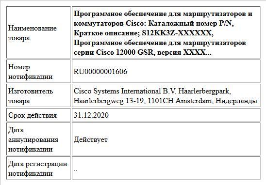 Программное обеспечение для маршрутизаторов и коммутаторов Cisco: Каталожный номер P/N, Краткое описание; S12KK3Z-XXXXXX, Программное обеспечение для маршрутизаторов серии Cisco 12000 GSR, версия XXXX...
