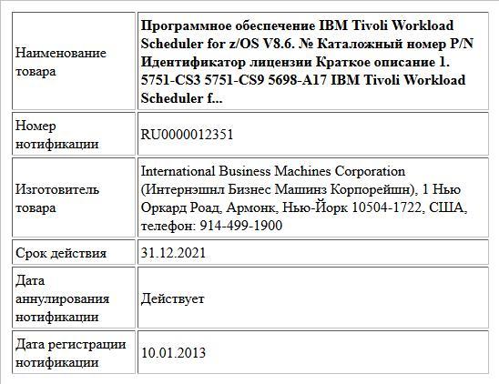 Программное обеспечение IBM Tivoli Workload Scheduler for z/OS V8.6. № Каталожный номер P/N Идентификатор лицензии Краткое описание 1. 5751-CS3     5751-CS9 5698-A17 IBM Tivoli Workload Scheduler f...