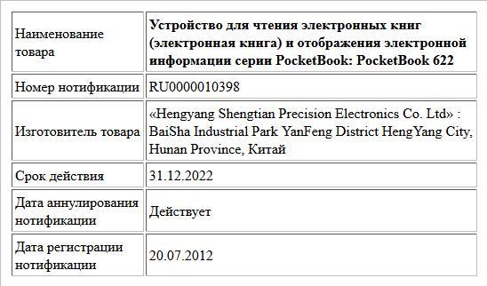 Устройство для чтения электронных книг (электронная книга) и отображения электронной информации серии PocketBook: PocketBook 622