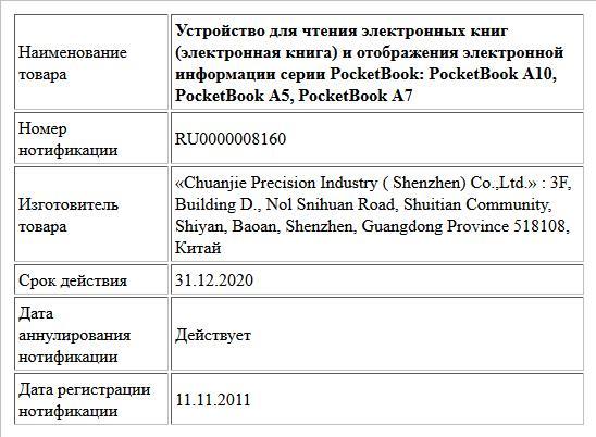 Устройство для чтения электронных книг (электронная книга) и отображения электронной информации серии PocketBook: PocketBook А10, PocketBook A5, PocketBook A7