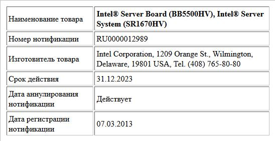 Intel® Server Board (BB5500HV), Intel® Server System (SR1670HV)