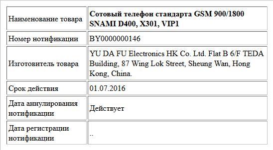 Сотовый телефон стандарта GSM 900/1800 SNAMI D400, X301, VIP1