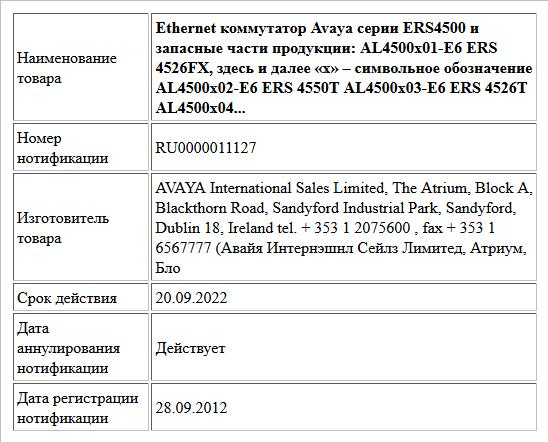 Ethernet коммутатор Avaya серии ERS4500  и запасные части продукции:   AL4500x01-E6 ERS 4526FX, здесь и далее «x» – символьное обозначение   AL4500x02-E6 ERS 4550T   AL4500x03-E6 ERS 4526T   AL4500x04...