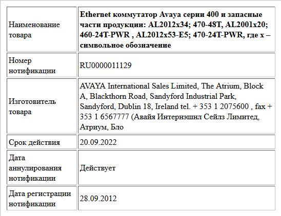 Ethernet коммутатор Avaya серии 400  и запасные части продукции:   AL2012x34;  470-48T,   AL2001x20; 460-24T-PWR ,   AL2012x53-E5; 470-24T-PWR,   где x – символьное обозначение