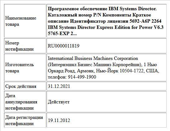 Программное обеспечение IBM Systems Director. Каталожный номер P/N Компоненты Краткое описание Идентификатор лицензии 5692-A6P  2264 IBM Systems Director Express Edition for Power V6.3 5765-EXP  2...