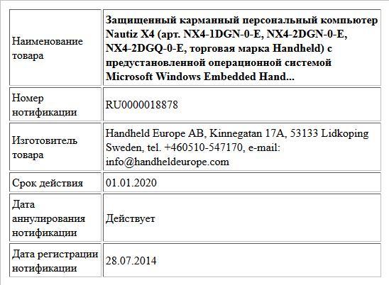 Защищенный карманный персональный компьютер Nautiz X4 (арт. NX4-1DGN-0-E, NX4-2DGN-0-E, NX4-2DGQ-0-E, торговая марка Handheld) c предустановленной операционной системой Microsoft Windows Embedded Hand...