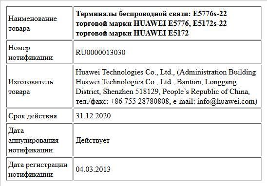Терминалы беспроводной связи: E5776s-22 торговой марки HUAWEI E5776, E5172s-22 торговой марки HUAWEI E5172