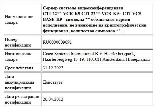 Сервер системы видеоконференцсвязи  CTI-22**-VCR-K9  CTI-22**-VCR-K9=  CTI-VCS-BASE-K9=  символы ** обозначают версии исполнения, не влияющие на криптографический   функционал, количество символов ** ...