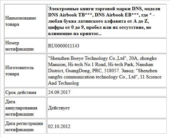 Электронные книги торговой марки DNS, модели DNS Airbook TB***, DNS Airbook EB***, где * - любая буква  латинского алфавита от A до Z, цифры от 0 до 9, пробел или их отсутствие, не влияющие на криптог...