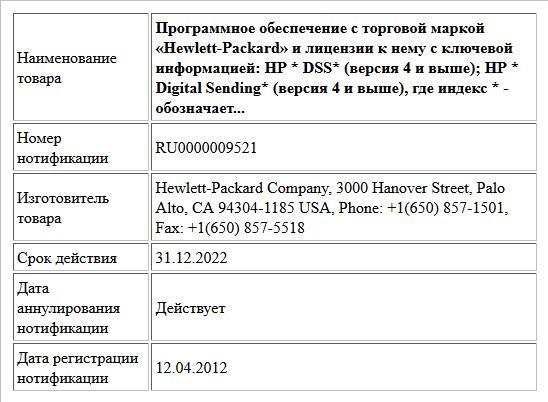 Программное обеспечение с торговой маркой «Hewlett-Packard» и лицензии к нему с ключевой информацией: HP * DSS* (версия 4 и выше); HP * Digital Sending* (версия 4 и выше), где индекс * - обозначает...