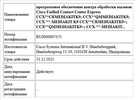 программное обеспечение центра обработки вызовов Cisco Unified Contact Center Express  CCX**CRMEDIAKITK9; CCX**QMMEDIAKITK9; CCX-**-MEDIAKIT-K9  CCX**CRMEDIAKITK9=; CCX**QMMEDIAKITK9=; CCX-**-MEDIAKIT...