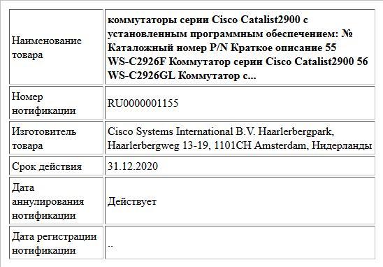 коммутаторы серии Cisco Catalist2900 с установленным программным обеспечением: № Каталожный номер P/N Краткое описание 55  WS-C2926F Коммутатор серии Cisco Catalist2900  56  WS-C2926GL Коммутатор с...