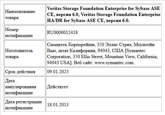 Veritas Storage Foundation Enterprise for Sybase ASE CE, версия 6.0,  Veritas Storage Foundation Enterprise HA/DR for Sybase ASE CE, версия 6.0.
