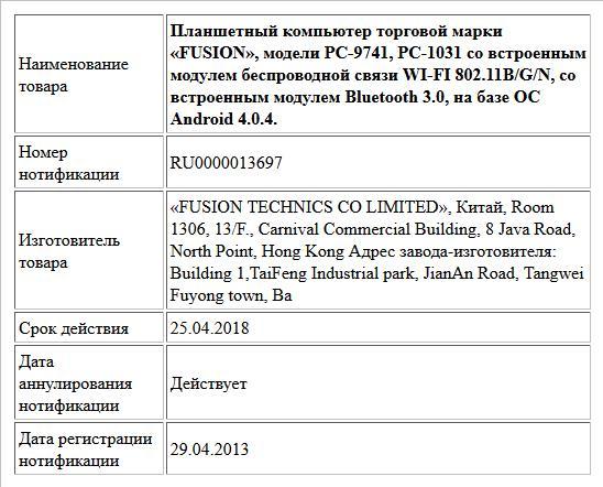 Планшетный компьютер торговой марки «FUSION», модели PC-9741, PC-1031 со встроенным модулем беспроводной связи WI-FI 802.11B/G/N, со встроенным модулем Bluetooth 3.0, на базе ОС Android 4.0.4.