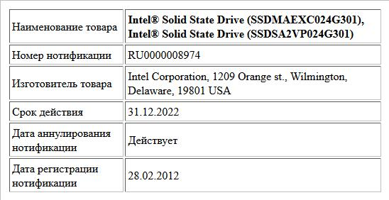 Intel® Solid State Drive (SSDMAEXC024G301),  Intel® Solid State Drive (SSDSA2VP024G301)