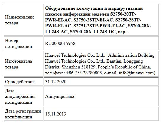 Оборудование коммутации и маршрутизации пакетов информации  моделей S2750-20TP-PWR-EI-AC, S2750-28TP-EI-AC, S2750-28TP- PWR-EI-AC, S2751-28TP-PWR-EI-AC,  S5700-28X-LI-24S-AC,  S5700-28X-LI-24S-DC, вер...