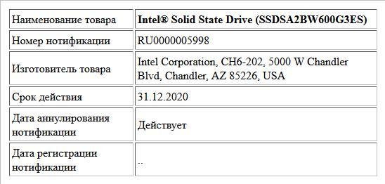 Intel® Solid State Drive (SSDSA2BW600G3ES)