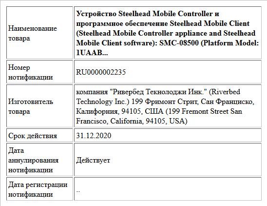 Устройство steelhead mobile нотификация ФСБ