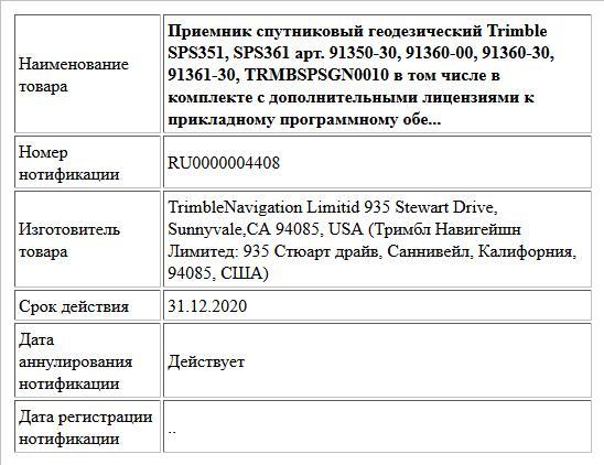 Приемник спутниковый геодезический Trimble SPS351, SPS361 арт. 91350-30, 91360-00, 91360-30, 91361-30, TRMBSPSGN0010 в том числе в комплекте с дополнительными лицензиями к прикладному программному обе...