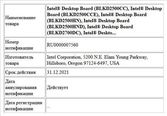 Intel® Desktop Board (BLKD2500CC),   Intel® Desktop Board (BLKD2500CCE),   Intel® Desktop Board (BLKD2500HN),   Intel® Desktop Board (BLKD2500HND),   Intel® Desktop Board (BLKD2700DC),   Intel® Deskto...