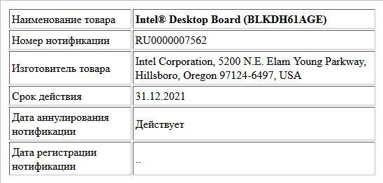 Intel® Desktop Board (BLKDH61AGE)