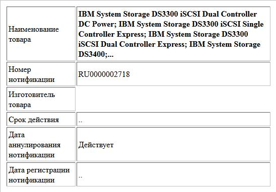IBM System Storage DS3300 iSCSI Dual Controller DC Power; IBM System Storage DS3300 iSCSI Single Controller Express; IBM System Storage DS3300 iSCSI Dual Controller Express; IBM System Storage DS3400;...