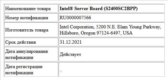 Intel® Server Board (S2400SC2BPP)