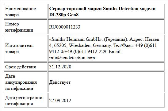 Сервер торговой марки Smiths Detection модели DL380p Gen8