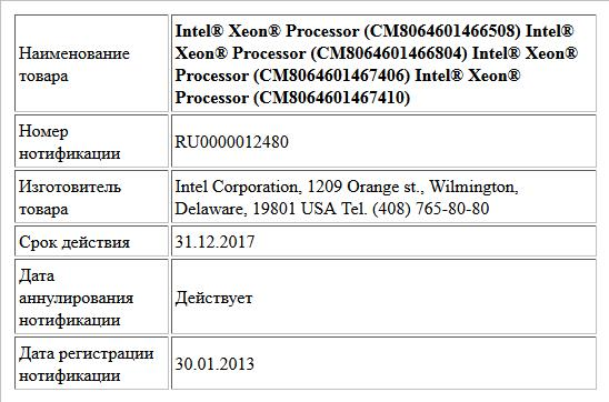 Intel® Xeon® Processor (CM8064601466508)  Intel® Xeon® Processor (CM8064601466804)  Intel® Xeon® Processor (CM8064601467406)  Intel® Xeon® Processor (CM8064601467410)