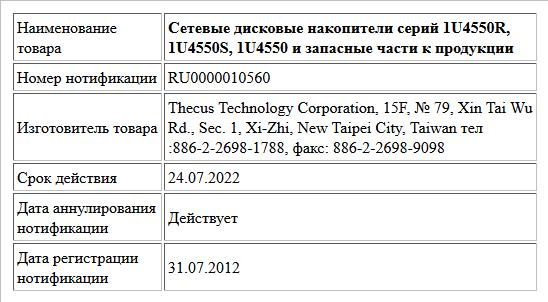 Сетевые дисковые накопители серий 1U4550R, 1U4550S, 1U4550 и запасные части к продукции