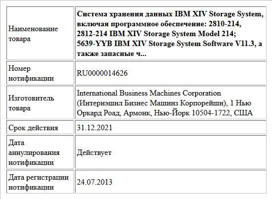 Система хранения данных IBM XIV Storage System, включая программное обеспечение: 2810-214, 2812-214 IBM XIV Storage System Model 214; 5639-YYB IBM XIV Storage System Software V11.3, а также запасные ч...