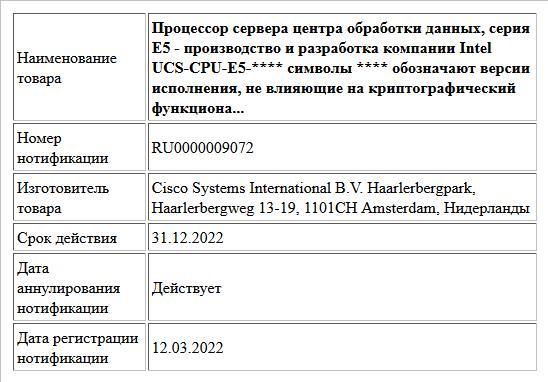 Процессор сервера центра обработки   данных, серия E5 - производство и разработка компании Intel  UCS-CPU-E5-****  символы **** обозначают версии исполнения, не влияющие на криптографический функциона...