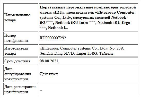 Портативные персональные компьютеры торговой марки «IRU». производитель «Elitegroup Computer systems Co., Ltd», следующих моделей Netbook iRU***, Netbook iRU Intro ***, Netbook iRU Ergo ***, Netbook i...