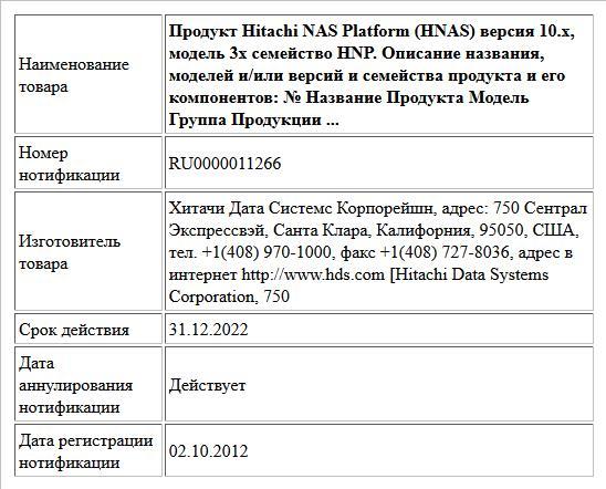 Продукт Hitachi NAS Platform (HNAS) версия 10.х, модель 3х семейство HNP. Описание названия, моделей и/или версий и семейства продукта и его компонентов:  № Название Продукта Модель Группа Продукции  ...