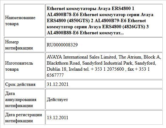 Ethernet коммутаторы Avaya ERS4800  1 AL4800B78-E6 Ethernet коммутатор серии Avaya ERS4800 (4850GTS)  2 AL4800B79-E6 Ethernet коммутатор серии Avaya ERS4800 (4826GTS)  3 AL4800B88-E6 Ethernet коммутат...