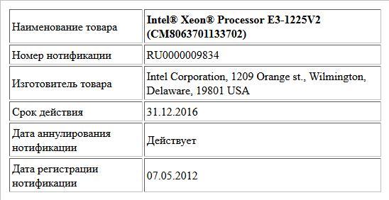 Intel® Xeon® Processor E3-1225V2 (CM8063701133702)