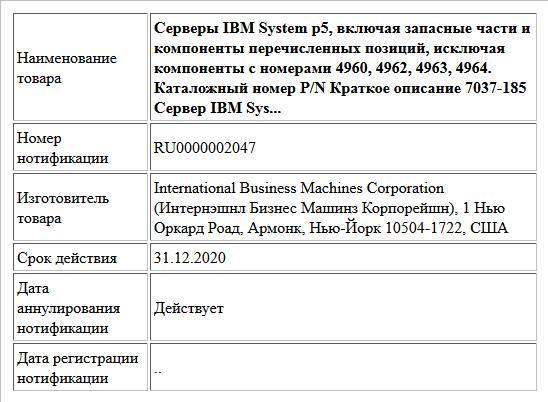 Серверы IBM System p5, включая запасные части и компоненты перечисленных позиций, исключая компоненты с номерами 4960, 4962, 4963, 4964. Каталожный номер P/N Краткое описание 7037-185 Сервер IBM Sys...