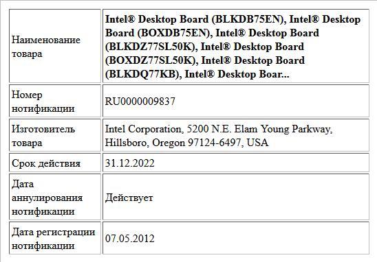 Intel® Desktop Board (BLKDB75EN),  Intel® Desktop Board (BOXDB75EN),  Intel® Desktop Board (BLKDZ77SL50K),  Intel® Desktop Board (BOXDZ77SL50K),  Intel® Desktop Board (BLKDQ77KB),  Intel® Desktop Boar...