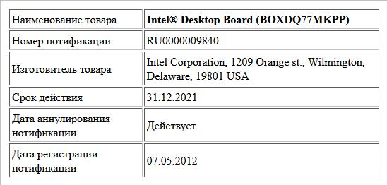 Intel® Desktop Board (BOXDQ77MKPP)
