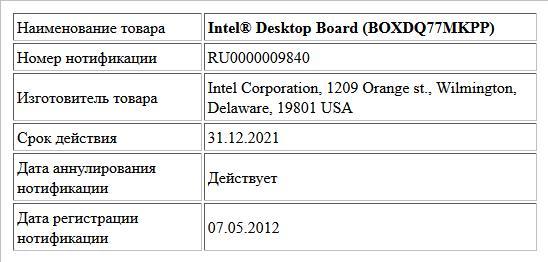 Intel® Desktop Board (BOXDQ77MKPP)