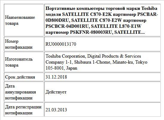 Портативные компьютеры торговой марки Toshiba модели SATELLITE C870-E2K партномер PSCBAR-0D800DRU, SATELLITE C870-E2W партномер PSCBCR-04D001RU, SATELLITE L870-E1W партномер PSKFNR-080003RU, SATELLITE...